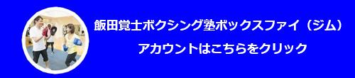 飯田覚士ボクシング塾ボックスファイ(ジム)